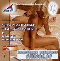 Виталий Протов. Сексуальные
