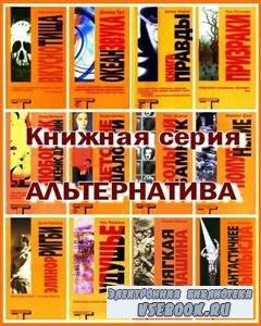 Книжная серия Альтернатива (2002 – 2010) FB2, DjVu, RTF