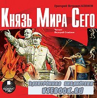 Григорий Климов. Князь мира сего (Аудиокнига)
