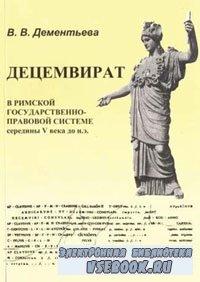 Децемвират в римской государственно-правовой системе середины V в. до н.э.