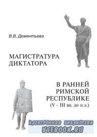 Магистратура диктатора в ранней Римской республике (V-III вв. до н.э.).