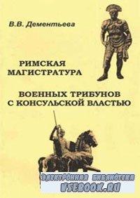 Римская магистратура военных трибунов с консульской властью