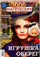 1000 магических советов №12 (сентябрь 2011)