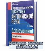 Фастовец Р.В. - Практика английской речи. 2-й курс (2006)