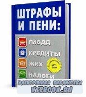 Л. Садовая - Штрафы и пени. ГИБДД, кредиты, ЖКХ, налоги (2011)