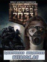 Анна Калинкина - Метро 2033. Станция-призрак (2011)