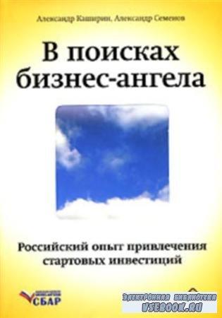 В поисках бизнес-ангела. Российский опыт привлечения стартовых инвестиций