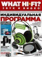 What Hi-Fi? Звук и видео №9 (сентябрь 2011)