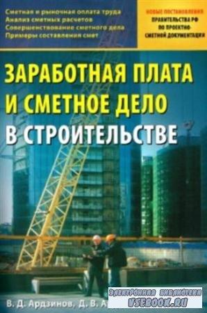 Заработная плата и сметное дело в строительстве