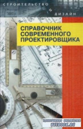 Справочник современного проектировщика
