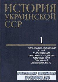 История Украинской ССР в 10-ти томах. Том 1