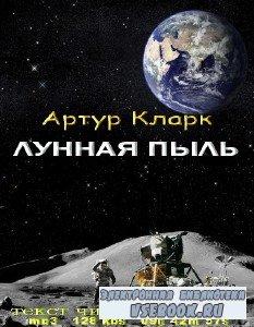 Артур Чарльз Кларк. Лунная пыль (Аудиокнига) читает RUMAGI