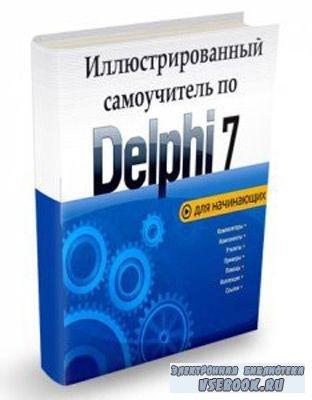 Иллюстрированный самоучитель по Delphi7 для начинающих