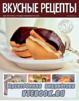 Вкусные рецепты №9 (октябрь 2011)