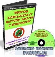 Оборона компьютера от вирусов, хакеров и мошенников (2010) SWF