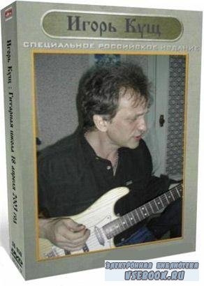 Уроки игры на гитаре. от Игоря Кущева (2003/DVDRip)