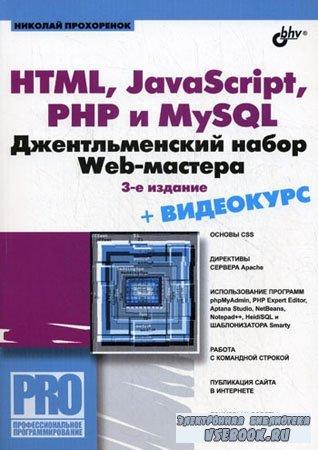HTML, JavaScript, PHP и MySQL. Джентльменский набор Web-мастера + CD