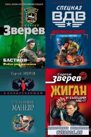 Сергей Зверев - Собрание сочинений
