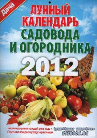 Лунный календарь садовода и огородника (2012)