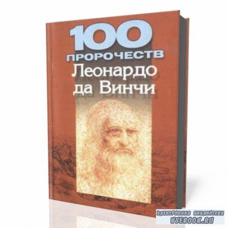 100 пророчеств Леонардо да Винчи