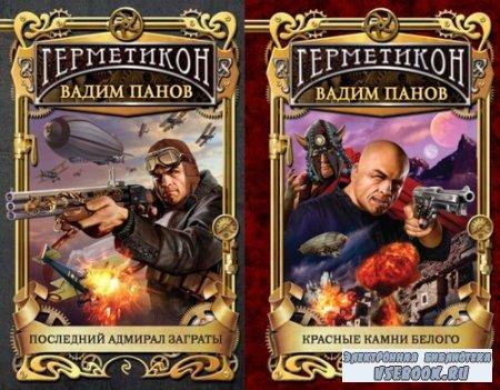 Вадим Панов Герметикон в 2 томах