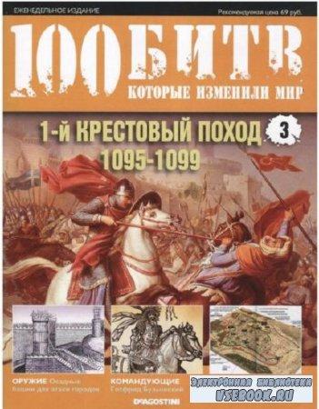 100 битв, которые изменили мир №03. 1-й Крестовый поход 1095-1099