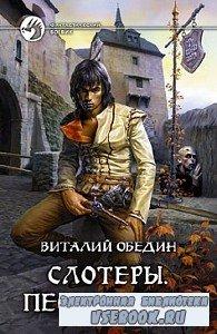 Обедин Виталий. Слотеры. Песнь крови (Аудиокнига)