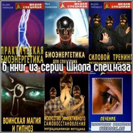 6 книг из серии Школа спецназа