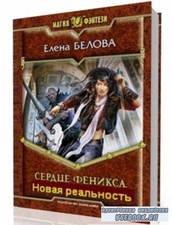 Елена Белова. Сердце феникса. Сквозь огонь
