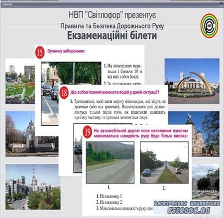 SK Soft «Правила Безопасности Дорожнего Движения» (2009)