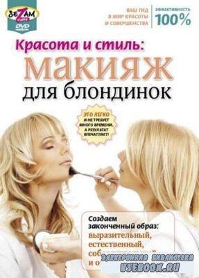 Макияж для блондинок (2010/DVDRip)