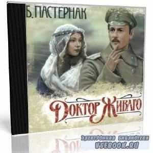 Борис Пастернак. Доктор Живаго (аудиокнига)
