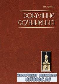 Н. Ф. Каптерев. Собрание сочинений