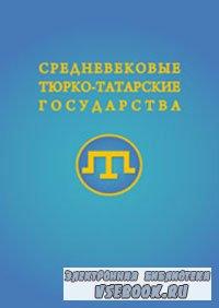 Средневековые тюрко-татарские государства. Сборник статей. Выпуск 2
