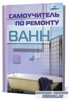 Самоучитель по ремонту ванн