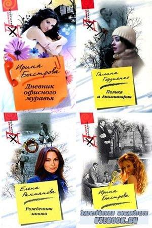 Девушка с характером. Книжная серия в 30 томах