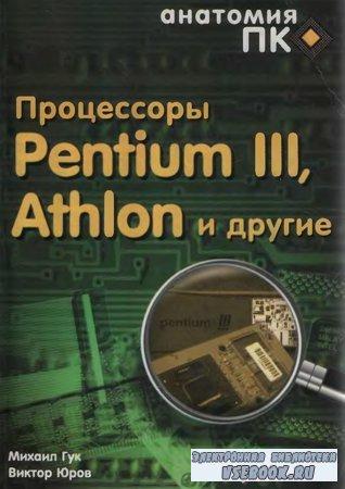 Процессоры Pentium III, Athlon и другие