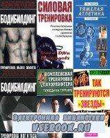 Книжная подборка: Силовая тренировка (20 книг)