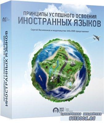Принципы успешного освоения иностранных языков (2011/CamRip)