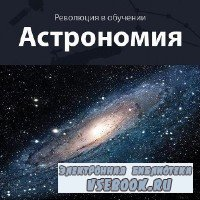 Исаак Регев - Революция в обучении. Астрономия (2011)
