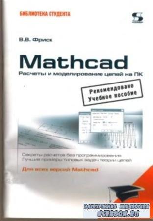MathCAD. Расчеты и моделирование цепей на ПК
