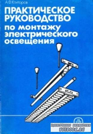 Практическое руководство по монтажу электрического освещения