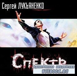 Сергей Лукьяненко. Спектр (Аудиокнига)