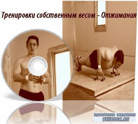 Тренировки собственным весом - Отжимания (2006/DVDRip)