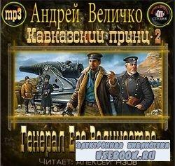 Андрей Величко. Генерал Его Величества (Аудиокнига)