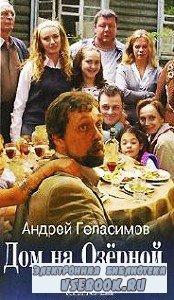 Андрей Геласимов. Дом на Озерной (Аудиокнига)