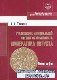 Становление официальной идеологии принципата императора Августа