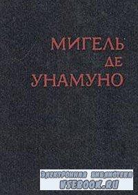 Мигель де Унамуно – Избранное. В 2 томах