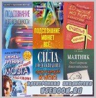 Книжная подборка: Подсознание (9 книг)