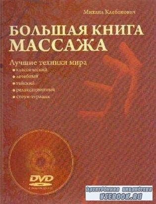 Большая книга массажа. Лучшие техники мира (2009/DVDRip)